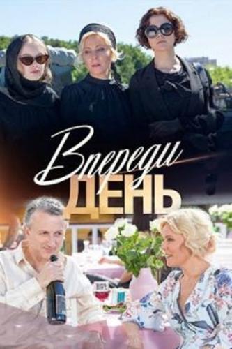Впереди день (2018) сериал