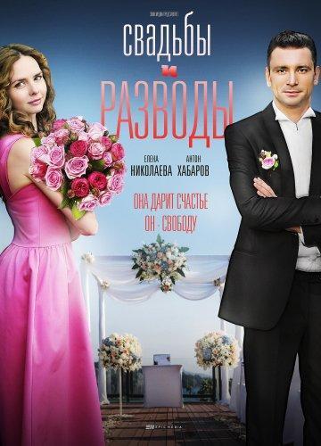 Свадьбы и разводы (2018) сериал