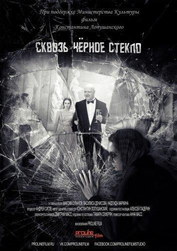 Сквозь чёрное стекло (2019)