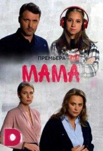 Мама (2018) сериал