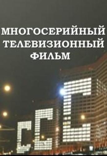 СССР (2019) сериал