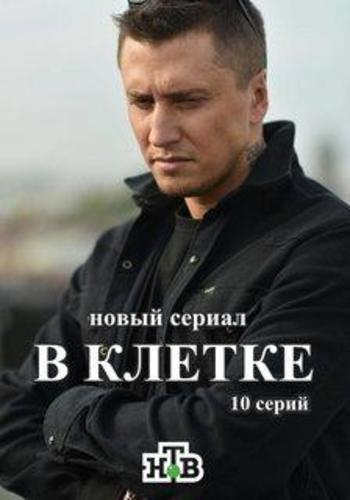В клетке (2019) сериал
