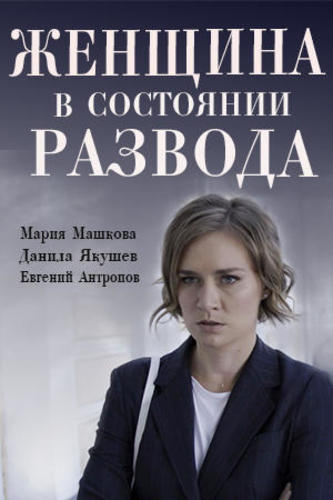 Женщина в состоянии развода (2019) сериал