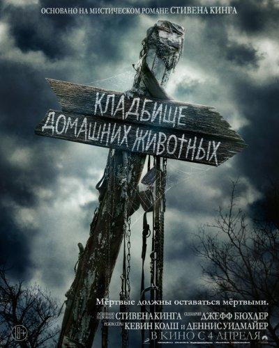 Кладбище домашних животных (2019)