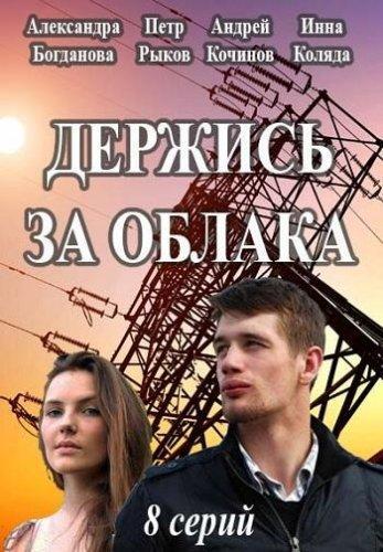 Держись за облака (2019) сериал