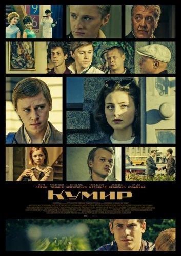 Кумир (2019) сериал