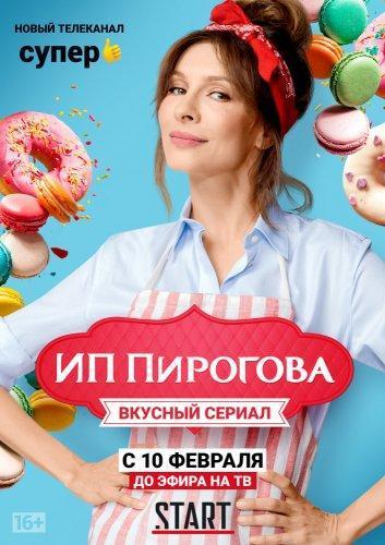 ИП Пирогова 2 сезон (2019) сериал