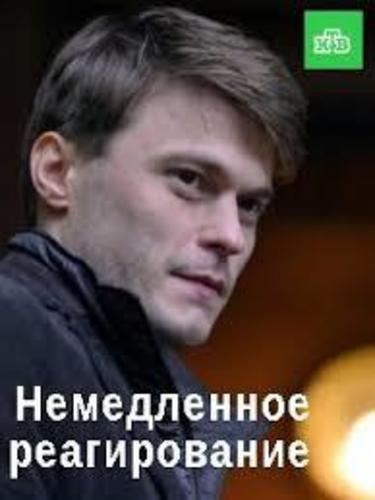 Немедленное реагирование (2019) сериал