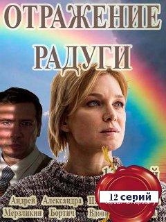 Сериал Отражение радуги (2020)