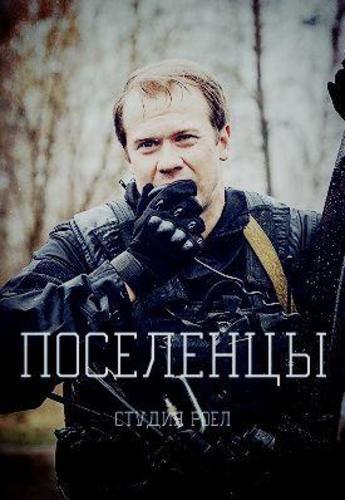 Поселенцы (2019) сериал
