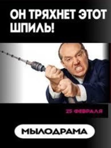 Мылодрама 2 сезон (2019)
