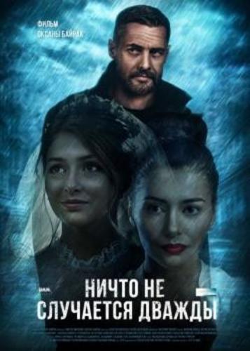 Ничто не случается дважды (2019) сериал
