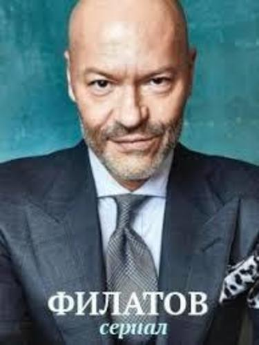 Сериал Филатов (2019)