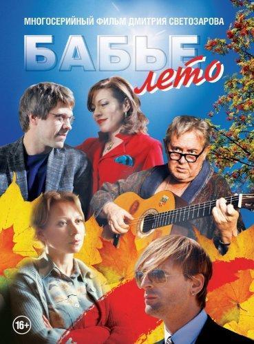 Бабье лето (2019) сериал