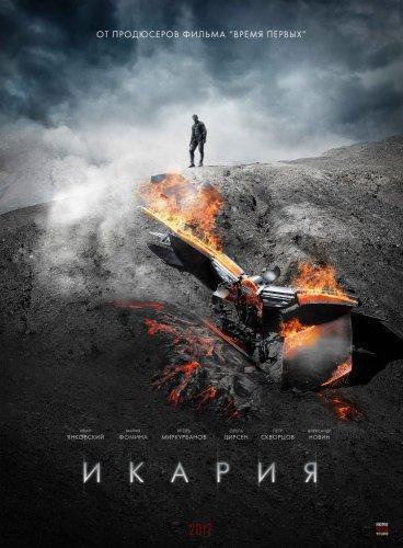 Икария (2019)