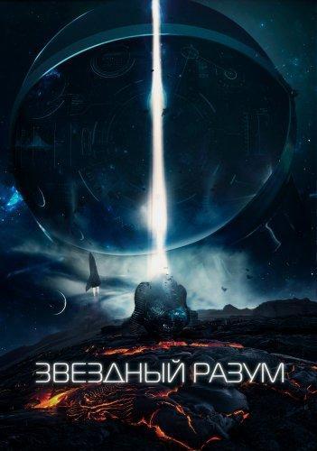 Звёздный разум (2019)