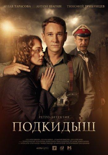 Подкидыш (2019) сериал