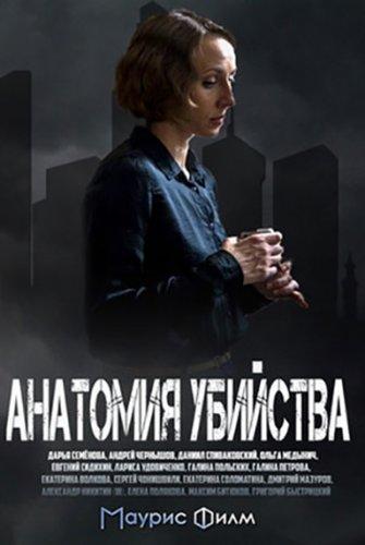 Анатомия убийства (2019) сериал
