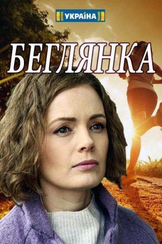 Беглянка (2019) сериал