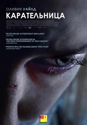 Карательница (2018)