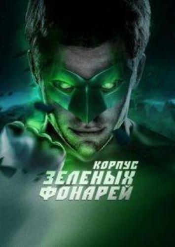 Корпус Зеленых Фонарей (2020)