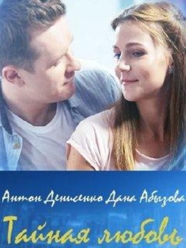 Испытание (2019) сериал