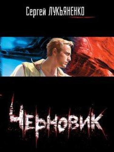 Черновик (2019) сериал