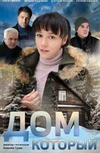 Дом, который (2019) сериал