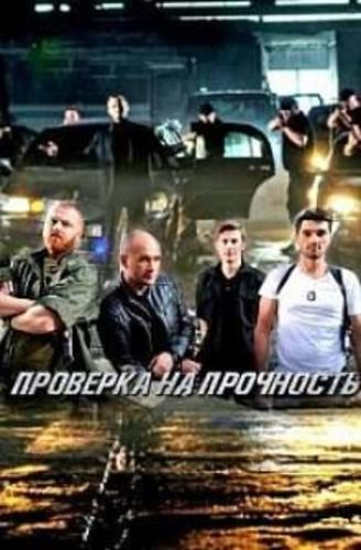 Проверка на прочность (2019) сериал