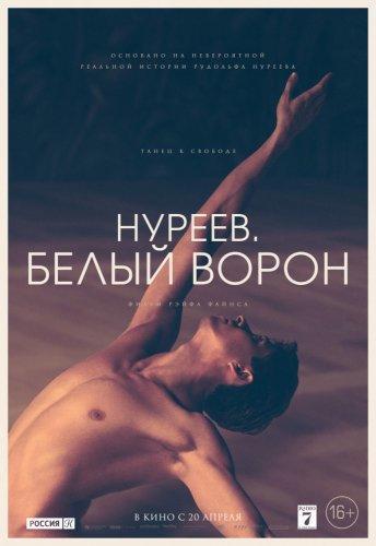 Нуреев. Белый ворон (2018)