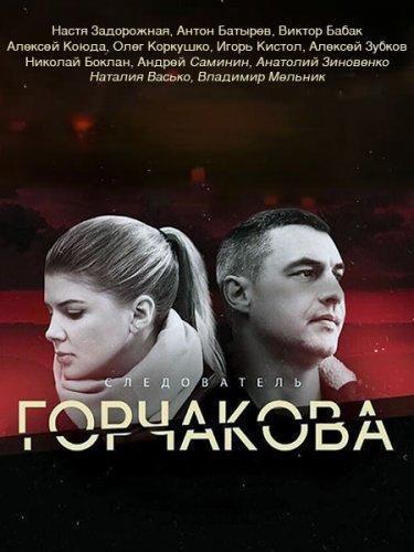 Следователь Горчакова 2 сезон (2019)