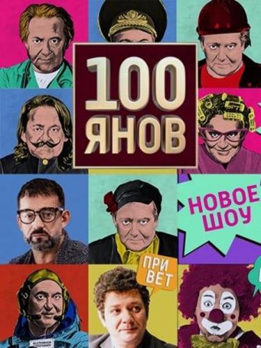 100ЯНОВ [01-02] (2019) сериал