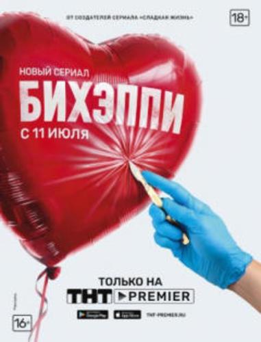 БИХЭППИ / Би хэппи (2019) сериал