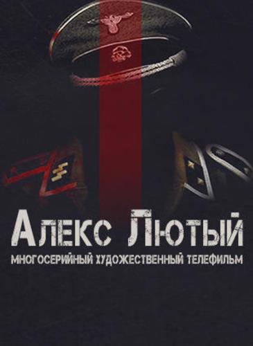 Алекс Лютый (2019) сериал