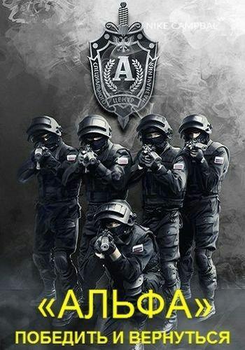 «Альфа». Победить и вернуться (2019)