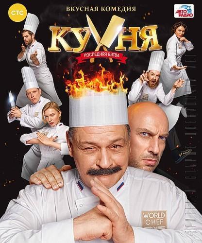 Кухня. Война за отель (2019) сериал