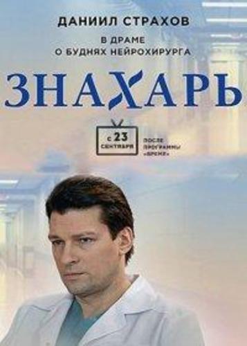 Знахарь (2019) сериал