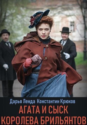 Агата и сыск. Королева брильянтов (2019)