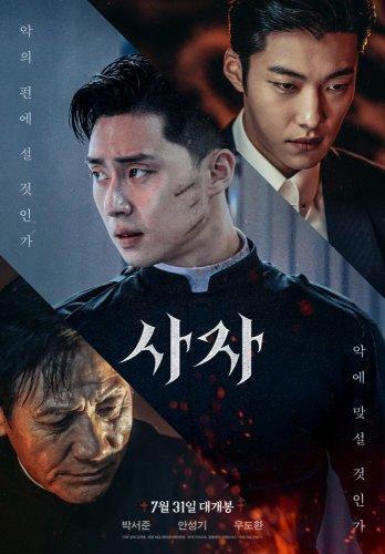 Божественная ярость (2019)