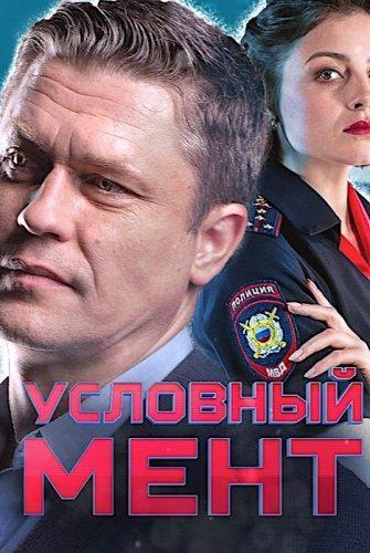 Условный мент (2019) сериал