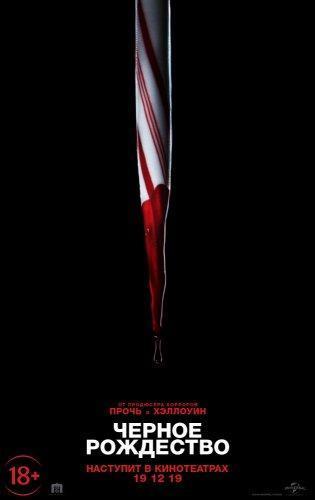 Чёрное Рождество (2019)