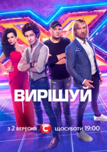 Х-Фактор - Украина 10 сезон (2019)