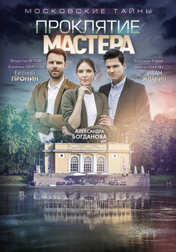 Сериал Московские тайны. Либерея 6 сезон (2019)