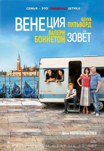 Венеция зовет (2019)