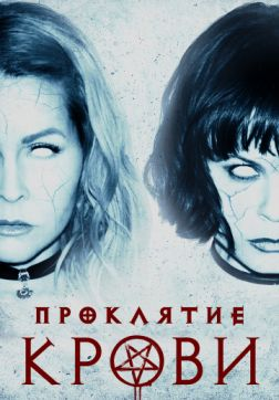 Проклятие крови (2019)