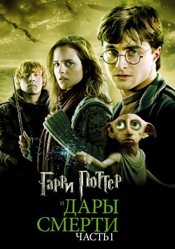 Гарри Поттер и Дары смерти: Часть 1 (2010)