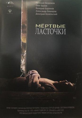 Мертвые ласточки (2018)
