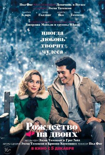 Рождество на двоих (2019)