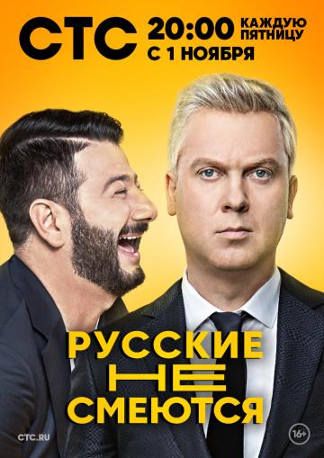 Русские не смеются (2019) сериал