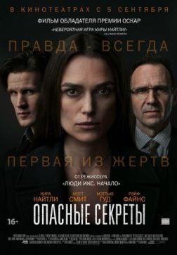 Опасные секреты (2019)